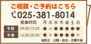 佐野接骨院 電話 025-381-8014