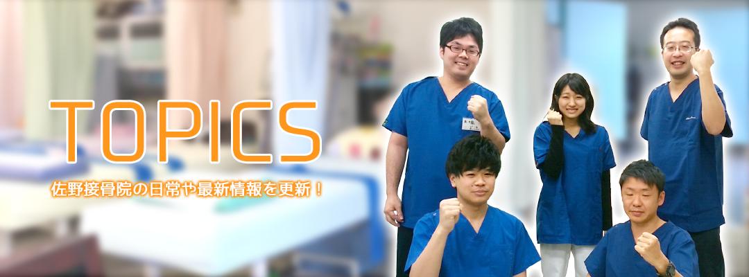 新潟市で交通事故治療・スポーツ障害のリハビリは佐野接骨院